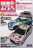 MODEL Art ( モデル アート ) 増刊 痛車プラモを楽しもう 2010年 03月号 [雑誌]
