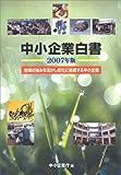 中小企業白書 2007年版 (2007)
