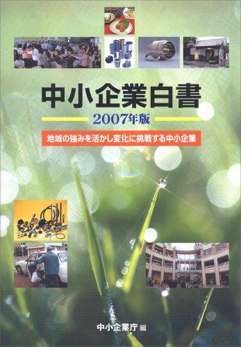 中小企業白書〈2007年版〉地域の強みを活かし変化に挑戦する中小企業