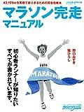 マラソン完走マニュアル~42.195㎞を笑顔で走りきるための完全攻略本 (B・B MOOK 1336)
