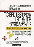 TOEFL TEST対策iBT&ITP学習法ガイド