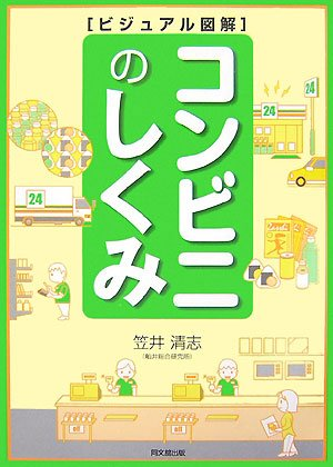 ビジュアル図解 コンビニのしくみ (DO BOOKS)