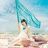 セルリアンスカッシュ (DVD付初回限定盤)