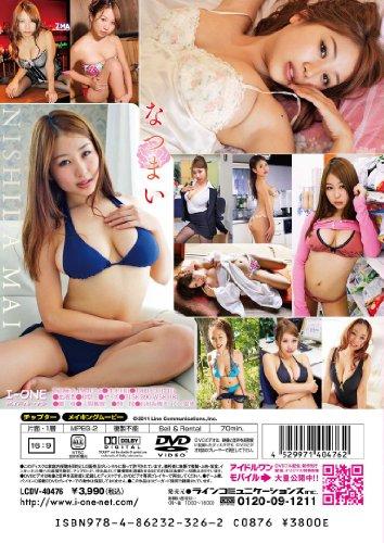 西田麻衣 なつまい [DVD]
