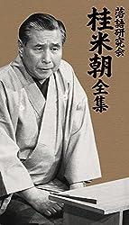 落語研究会 桂 米朝 全集 [DVD]