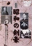 昭和の剣豪[DVD]