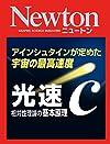Newton 光速c 相対性理論の基本原理