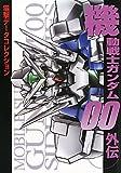 機動戦士ガンダム00外伝 (電撃データコレクション)