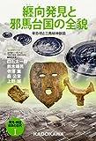 発見・検証 日本の古代I 纒向発見と邪馬台国の全貌 卑弥呼と三角縁神獣鏡 ランキングお取り寄せ