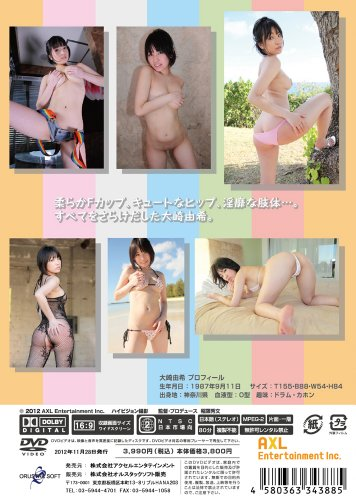 大崎由希 / PUFF BODY [DVD]