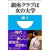 Amazon.co.jp: 銀座クラブは女の大学(小学館101新書) 電子書籍: 蝶々: Kindleストア