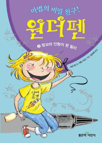 Wonder friends secret of the magic pen. 2: a midget doll Philly (Korean edition) at Amazon.com
