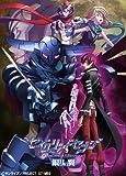 セイクリッドセブン 銀月の翼 [Blu-ray]