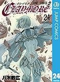 CLAYMORE 24 (ジャンプコミックスDIGITAL)