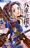 八重の桜(3) (フラワーコミックス)