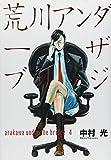 荒川アンダー ザ ブリッジ 4 (ヤングガンガンコミックス)