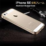 iPhoneSE ケース アルミ バンパー クリア 背面カバー付き かっこいい スリム 軽量 アイフォンSE メタルサイドバンパー SE-MTU02-W602251 (ゴールド)