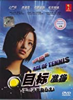 Ace of Tennis / Ace wo Nerae Japanese Tv…