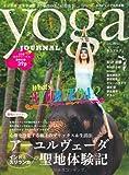 ヨガジャーナル vol.30-日本版 アーユルヴェーダ聖地体験記 (saita mook)