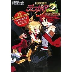 魔界戦記ディスガイア2ザ・コンプリートガイド PS2&PSP