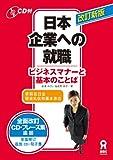 改訂新版 日本企業への就職 ビジネスマナーと基本のことば