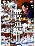 剛柔流空手道 荒賀道場 Vol.2 -ハイスピード戦法編-