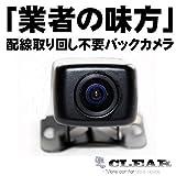CLEAR 日産純正ナビ MC315D-W 専用設計 配線取回し不要 ワイヤレス バックカメラ CL-BC100W-NI2 高画質CCDレンズ採用(42万画素) カーナビへ直接接続可能(アダプタ不要) 2011年~最新機種対応