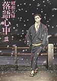「昭和元禄落語心中」Blu-ray【通常版】三