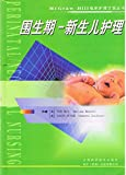 img - for Perinatal / Neonatal Nursing (Chinese Language Edition) book / textbook / text book