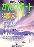 がんサポート 2009年 02月号 [雑誌]