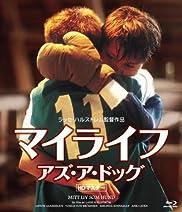 マイライフ・アズ・ア・ドッグ 【HDマスター】 [Blu-ray]