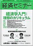 経済セミナー 2015年 05 月号 [雑誌]