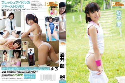 酒井蘭 ピュア・スマイル [DVD]