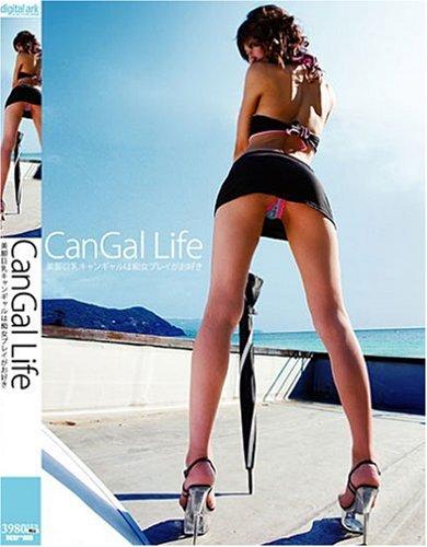 Cangal Life?美脚巨乳キャンギャルは痴女プレイがお好き~ [DVD]