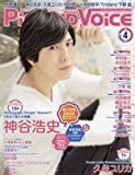 Pick-up Voice(ピックアップボイス) 2016年 04 月号 [雑誌]