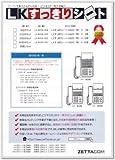 LKすっきりシート(ナカヨ NYC-iF用 20台分セット)