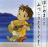 はじめまして 山川こうたろうです [Original recording] / 山川こうたろう (CD - 2010)