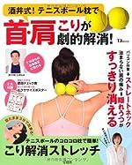 酒井式! テニスボール枕で首・肩こりが劇的解消! (TJMOOK)