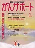 がんサポート 2008年 01月号 [雑誌]