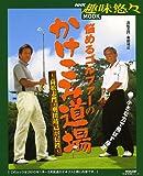 悩めるゴルファーのかけこみ道場—高松志門・奥田靖己が伝授