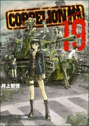 COPPELION(19) (ヤンマガKCスペシャル)