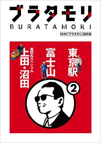 ブラタモリ (2) 東京駅 富士山 真田丸スペシャル
