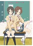 桜Trick 3 (初回特典:オーディオドラマ) [Blu-ray]