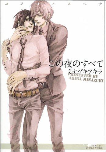 この夜のすべて(ミリオンコミックス) (HertZシリーズ)