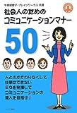 社会人のためのコミュニケーションマナー50 (ヒューマンブランドシリーズ)