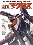 語れ! マクロス (ベストムックシリーズ・08)