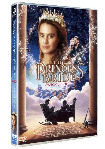 プリンセス・ブライド・ストーリー ―デジタル・レストア・バージョン― [DVD]
