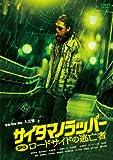 SR サイタマノラッパー ロードサイドの逃亡者[DVD]