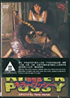 Killer Pussy (2004) Japanese Audio W/Chinese…