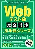 Webテスト1【玉手箱シリーズ】完全対策 2017年度 (就活ネットワークの就職試験完全対策 2)
